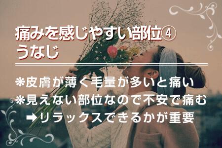 4-4.うなじ