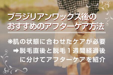 3.【埋没毛予防】ブラジリアンワックス後のおすすめのアフターケアの方法