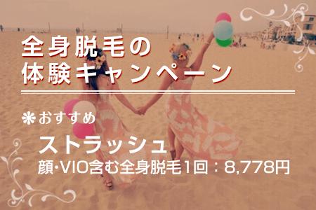 【110円〜】全身脱毛の体験キャンペーン