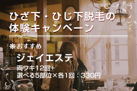【110円~】ひざ下・ひじ下脱毛の体験キャンペーン