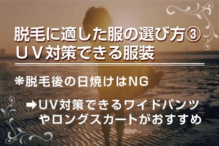 2-3.UV対策できる服装