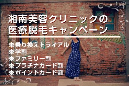 湘南美容クリニックのキャンペーン