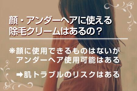 1.顔、アンダーヘアに使える除毛クリームはあるのか?