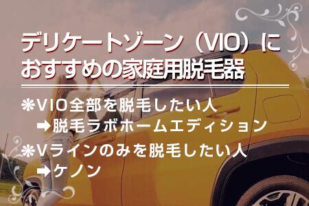 4-3.デリケートゾーン(VIO)におすすめの家庭用脱毛器