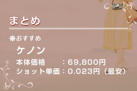 9.まとめ