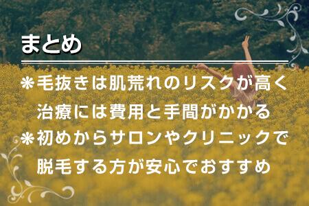 6.まとめ