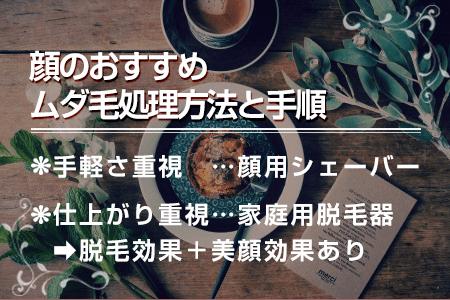 4-1.顔のおすすめムダ毛処理方法と手順