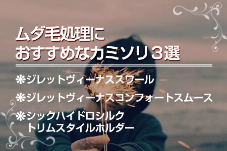 3-2.おすすめのカミソリ3選