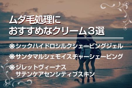 4-2.おすすめのクリーム3選