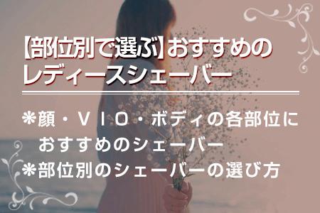 2.おすすめのレディースシェーバー【部位別】