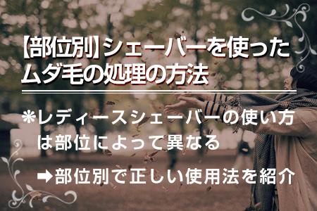 3.レディースシェーバーを使ったムダ毛処理の方法【部位別】