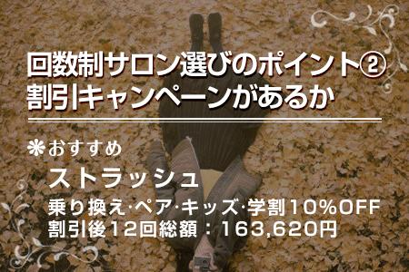 1-2.回数プランの割引キャンペーンがあるサロンを選ぶ