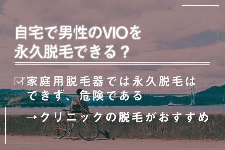 11.自宅でVIOの永久脱毛は可能か?