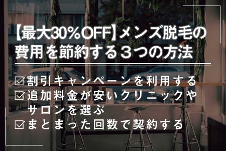 5.【最大30%割引】メンズ脱毛にかかる費用を節約する方法